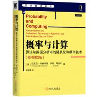 概率与计算:算法与数据分析中的随机化和概率技术(原书第2版)
