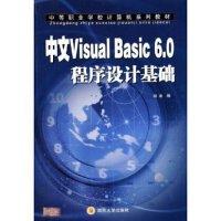 中文Visual Basic6.0程序设计基础――中等职业学校计算机系列教材