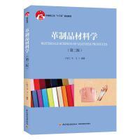 革制品材料学(第2版)/丁绍兰/中国轻工业十三五规划教材 中国轻工业出版社