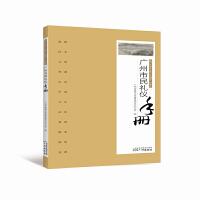 广州市民礼仪手册