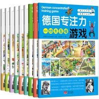 德国专注力系列9册套装(专注力游戏、专注力训练)