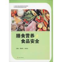 膳食营养与食品安全 西南交通大学出版社