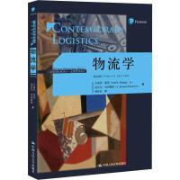 物流学(第12版) 中国人民大学出版社