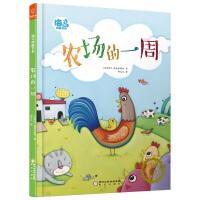 海马典藏书系:农场的一周
