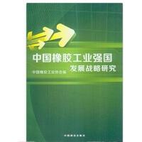 中国橡胶工业强国发展战略研究
