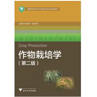 作物栽培学 第2版 高等院校农林生物类规划教材