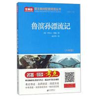 鲁滨孙漂流记(八年级)/统编版语文教材配套阅读丛书 9787552283181