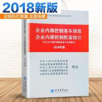 企业内部控制基本规范 企业内部控制配套指引2018年版 企业内部控制培训指定教材 企业内部控制应用评价指引立信会计出版