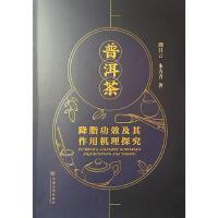 【二手旧书8成新】普洱茶降脂功效及其作用机理探究 9787548232537