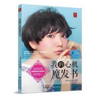 [二手旧书9成新]我的心机魔发书日本主妇之友社 9787533545079 福建科技出版社