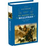 经典译林:钢铁是怎样炼成的(教育部部编教材初中语文八年级下必读)