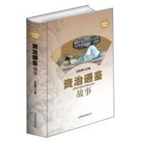 (现货特价)资治通鉴故事(精装) 文若愚 9787550217348