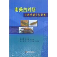 【新书店正版】南美白对虾生物学研究与养殖 王吉桥 海洋出版社 9787502759438