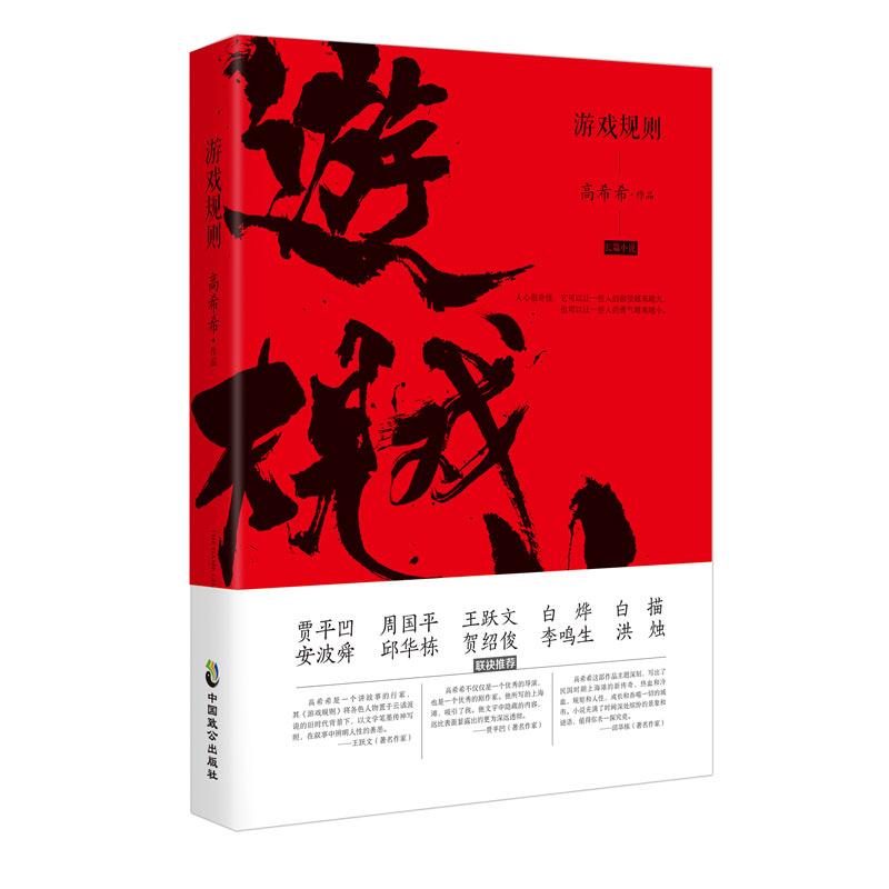游戏规则著名导演高希希首部长篇小说