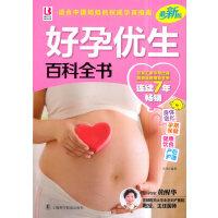 好孕优生百科全书