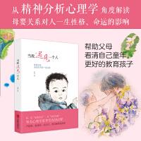 当我遇见一个人(新版):母婴关系决定孩子的一切关系