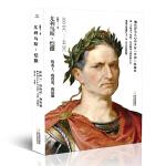 男人传:尤利乌斯・恺撒