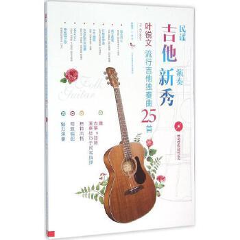 叶锐文女儿情吉他独奏谱
