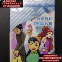 【二手旧书9成新】皮皮鲁和奔腾验钞机9787539141824