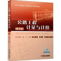 公路工程计量与计价 第2版 机械工业出版社