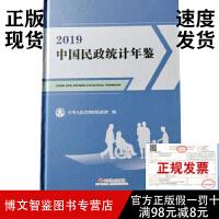 正版现货-中国民政统计年鉴2019