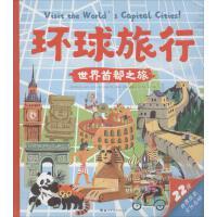 环球旅行 世界首都之旅 世界图书出版公司