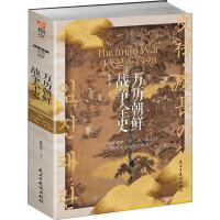 万历朝鲜战争全史 民主与建设出版社