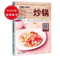 叫醒小家电:炒锅――炒出健康家常美味