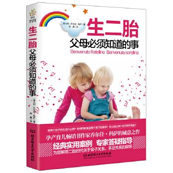 生二胎,父母必须知道的事经典案例,专家答疑,为您解答二胎时代关于亲子关系、手足关系的疑惑。