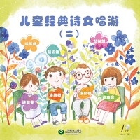 儿童经典诗文唱游(二)(附光盘一张)