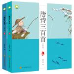 唐诗三百首 音频版套装2册