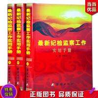 纪检监察工作实用手册 全3册 团结出版社