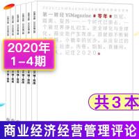 【新期3本打包】YiMagazine第一财经杂志2019年第9/10/11期 商业经济财经书籍经营管理金融投资理财新闻