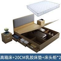 【品牌特惠】板式床现代简约储物床1.5m高箱床1.8米双人床小户型气动收纳床 +20CM乳胶床垫+2个床头柜 1800m
