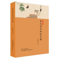 常见别字辨析手册(精)/咬文嚼字典库 上海文化出版社