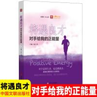 新悦读之旅 将遇良才 对手给我的正能量 感恩对手 六角丛书升级新悦读之旅 中国文联