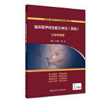 临床医学综合能力考试(西医) 诊断学精要