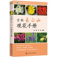 中国名山观花手册--吉林长白山观花手册