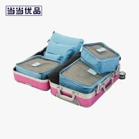 当当优品 旅行收纳袋6件套 行李箱衣物分装袋