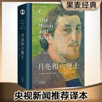 月亮和六便士 天津人民出版社