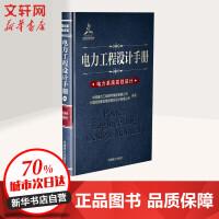 电力系统规划设计/电力工程设计手册 中国电力出版社