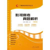 影视高考真题解析(*版) 山东人民出版社