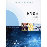 初等数论(第2版) 南京大学出版社