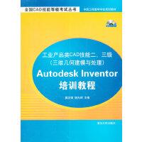 工业产品类CAD技能二、三级(三维几何建模与处理)Autodesk Inventor培训教程(配光盘)(全国CAD技能