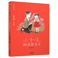 新版・小香咕全传4:小香咕和阔佬崔先生