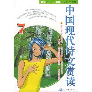 中国现代诗文赏读·7