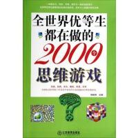 全世界优等生都在做的2000个思维游戏 杨建峰 9787539271064 江西教育出版社