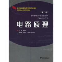 【9成新正版二手书旧书】电路原理(第二版) 蔡伟建