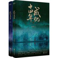 成化十四年(2册) 北京联合出版社