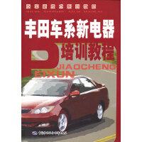 丰田车系新电器培训教程(汽车新技术系列教材)